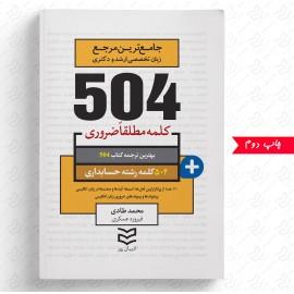 504 واژه ضروری حسابداری