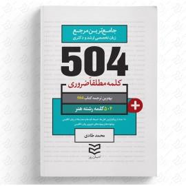 504  واژه ضروری هنر
