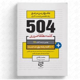 504  واژه ضروری برق