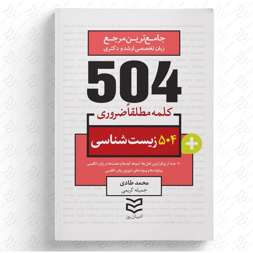 504 واژه ضروری زیست شناسی