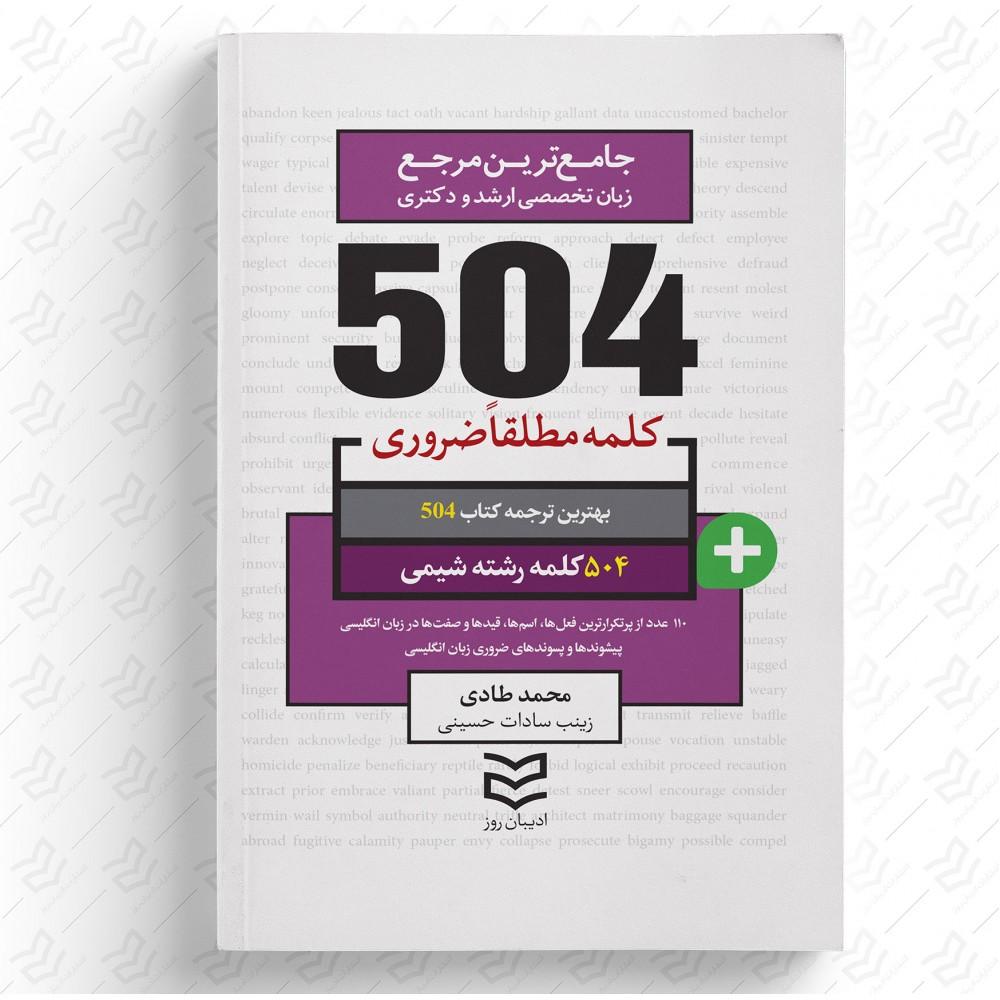 504 واژه ضروری شیمی