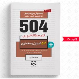 504 واژه ضروری عمران و معماری