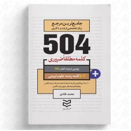 504 واژه ضروری علوم تربیتی
