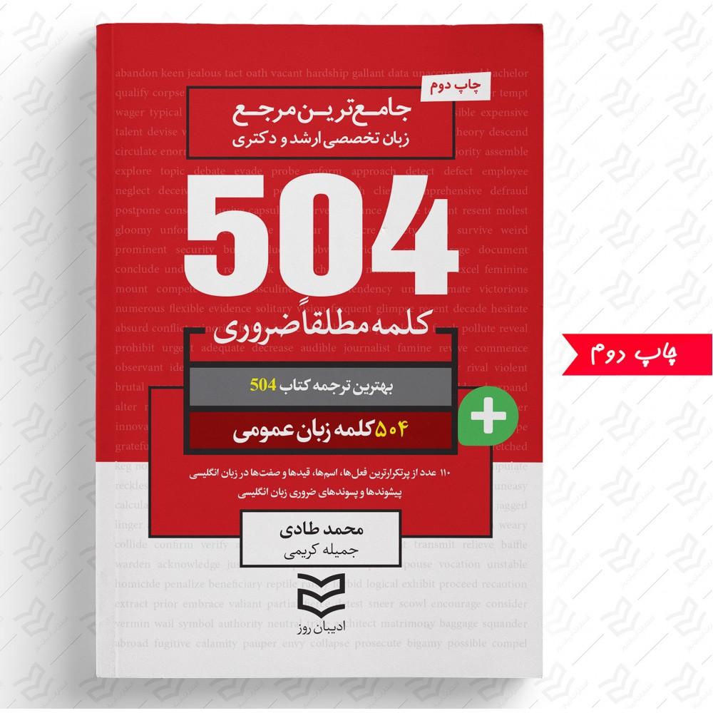 504 واژه ضروری زبان عمومی