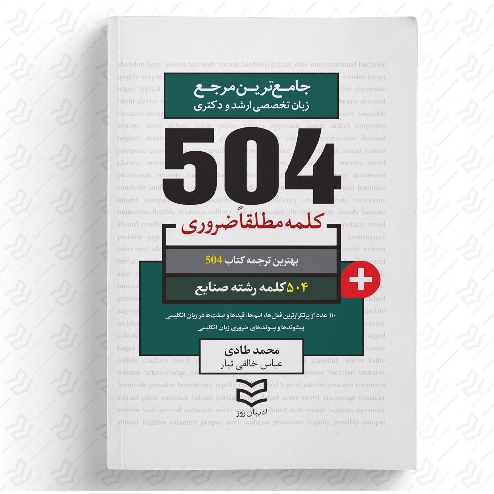 504 واژه ضروری صنایع