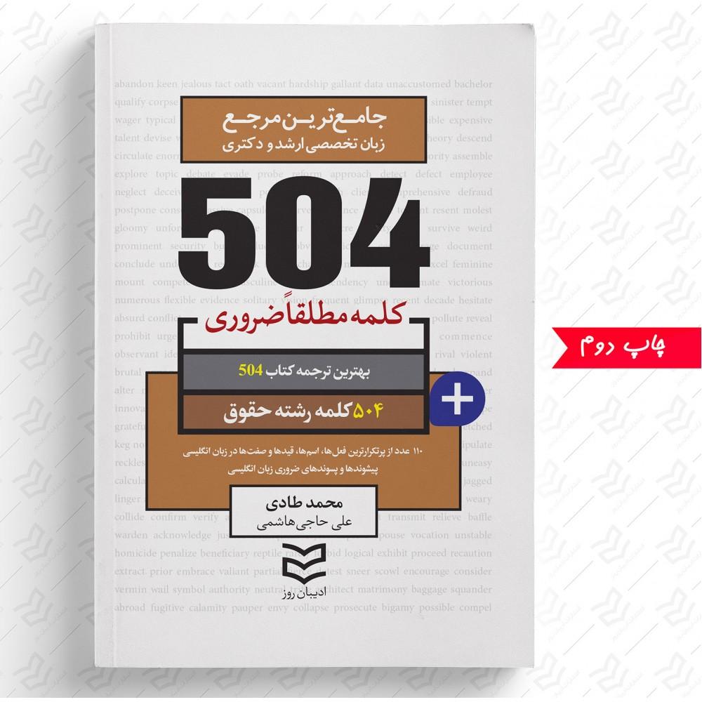 504 واژه ضروری حقوق