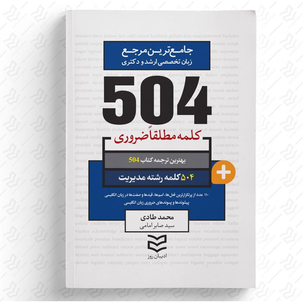 504  واژه ضروری مدیریت