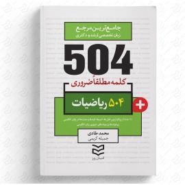 504 واژه ضروری ریاضیات