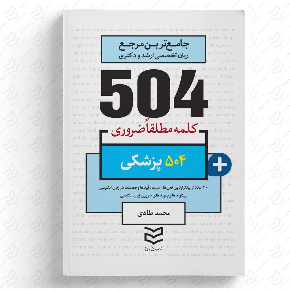 504 واژه ضروری پزشکی