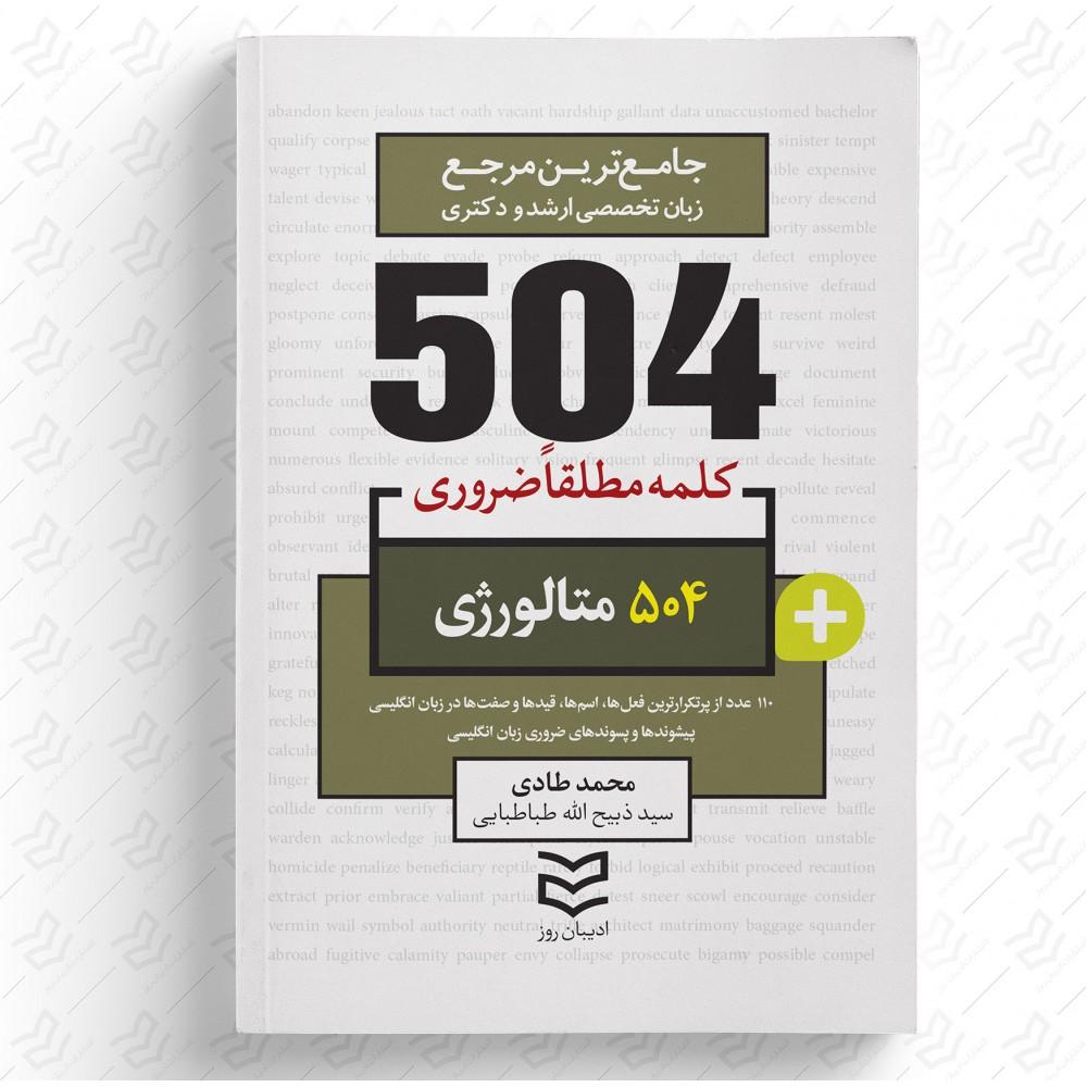 504 واژه ضروری متالورژی