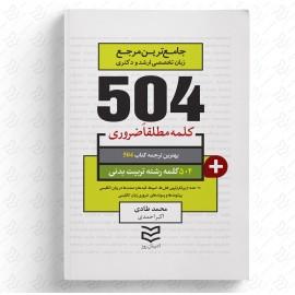 504 ,واژه ضروری تربیت بدنی