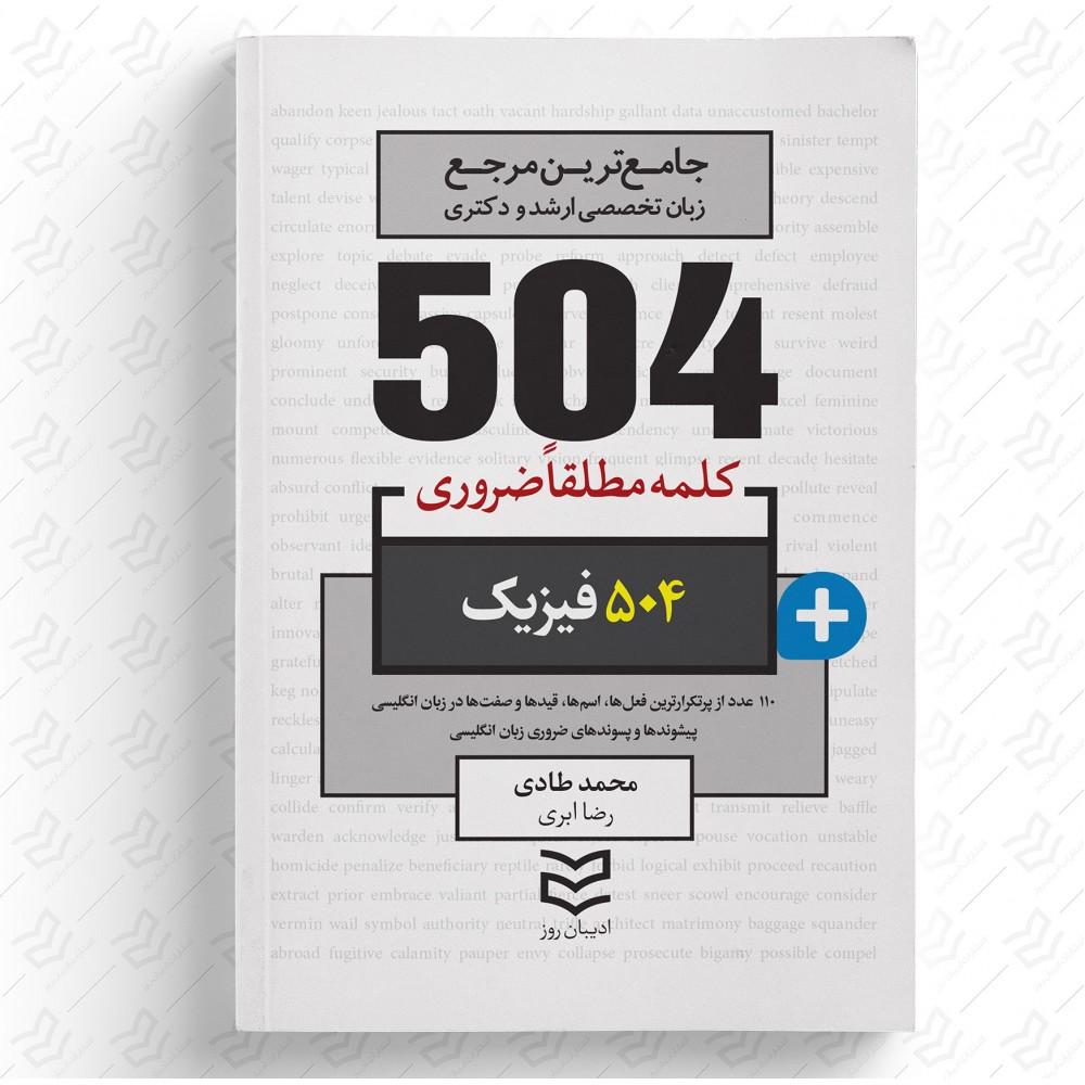 504  واژه ضروری فیزیک