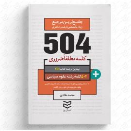 504 واژه ضروری علوم سیاسی