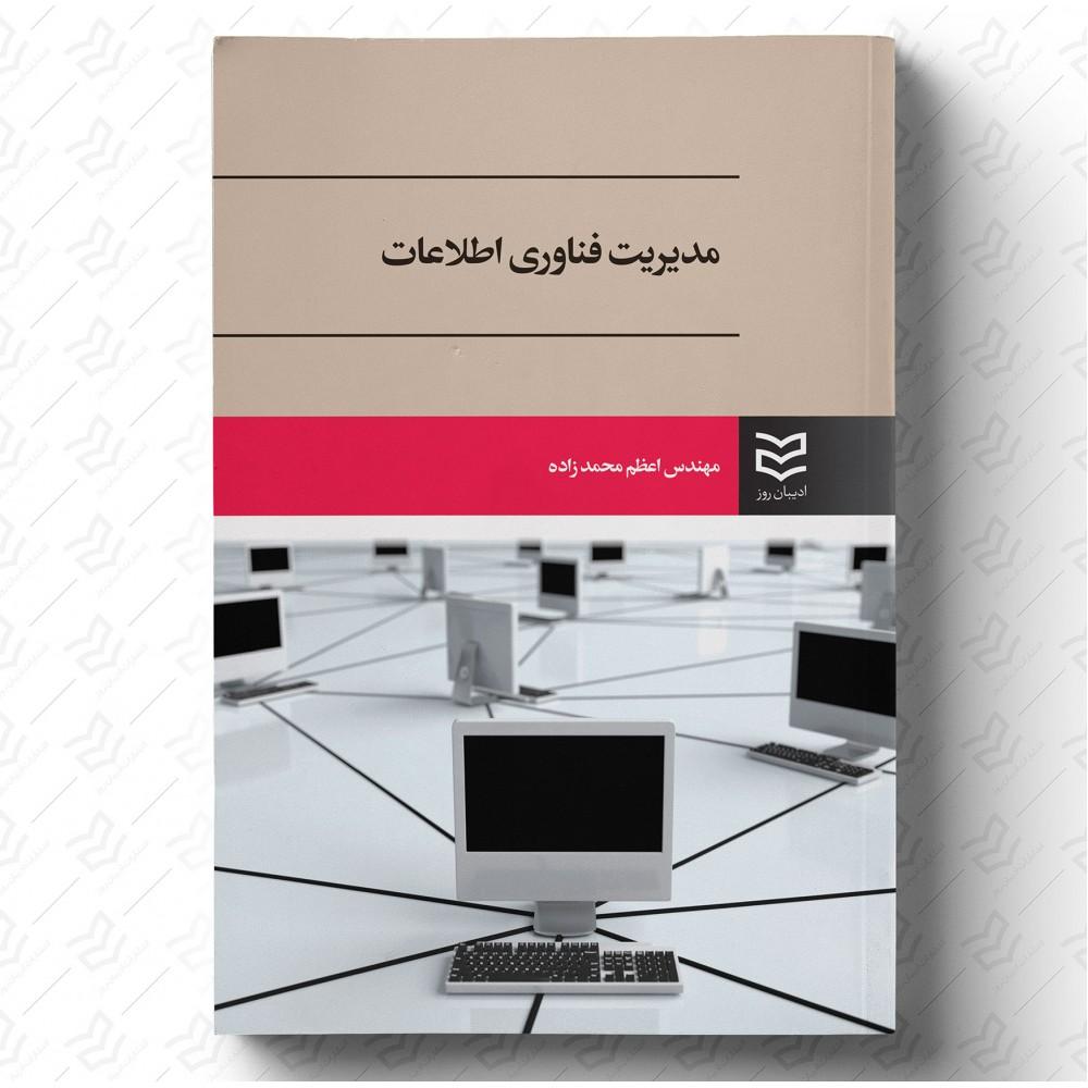 مدیریت فناوری اطلاعات -محمدزاده
