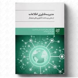 مدیریت فناوری اطلاعات: از مبانی زیر ساخت تا فناوری های دیجیتال