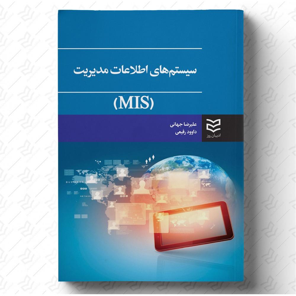 سیستم های اطلاعات مدیریت -دکتر علیرضا جهانی