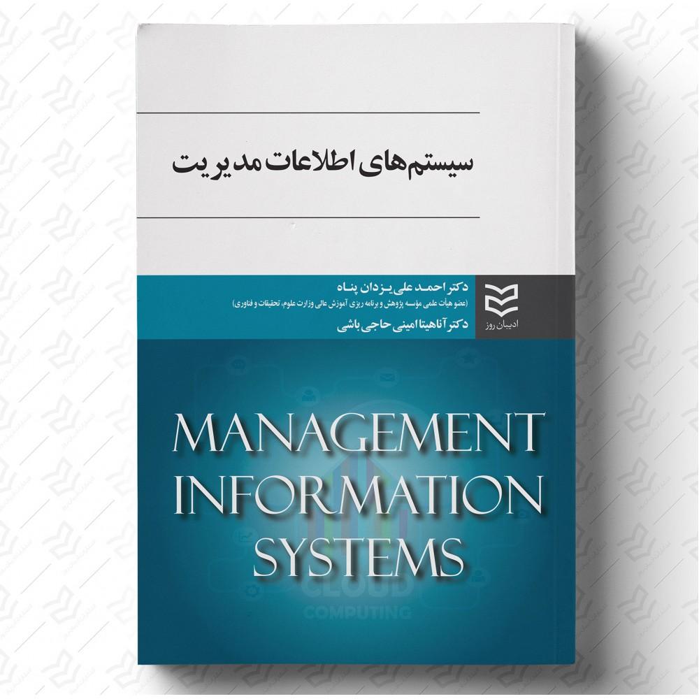سیستم های اطلاعات مدیریت - دکتر یزدان پناه