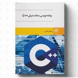 برنامه نویسی ساده به زبان ++C
