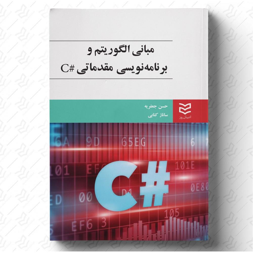 مبانی رایانه و برنامه نویسی مقدماتی #C