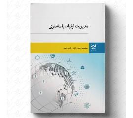 مدیریت ارتباط با مشتری-معصومه احمدی نژاد