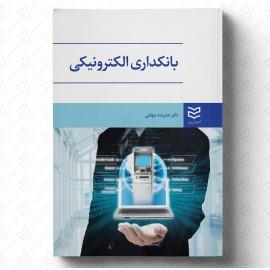 بانکداری الکترونیکی