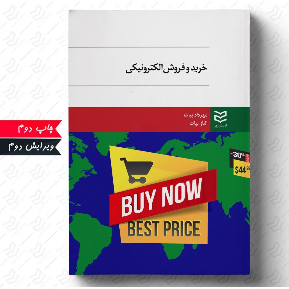 خرید و فروش الکترونیکی