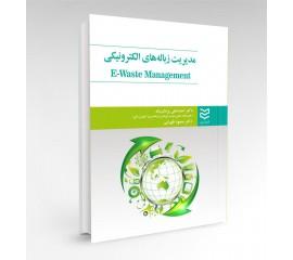 مدیریت زبالههای الکترونیکی