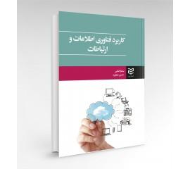 کاربرد فناوری اطلاعات و ارتباطات