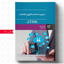 مدیریت خدمات فناوری اطلاعات