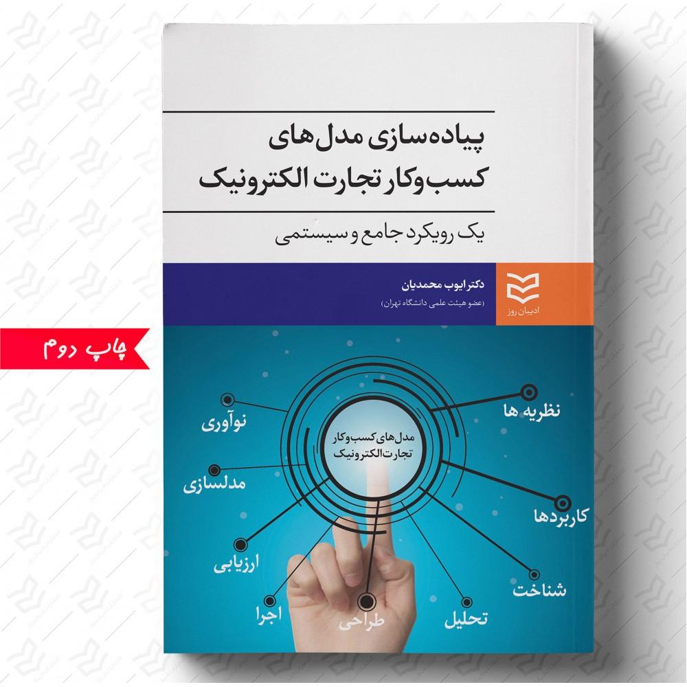پیاده سازی مدل های کسب و کار تجارت الکترونیک