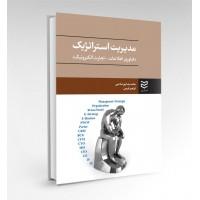 مدیریت استراتژیک (فناوری اطلاعات - تجارت الکترونیک)
