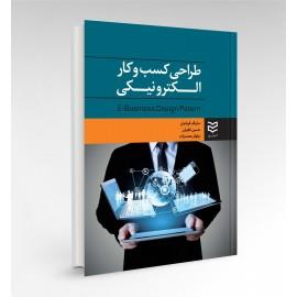 طراحی کسب و کار الکترونیکی