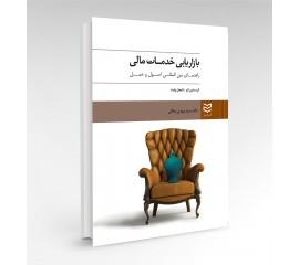بازاریابی خدمات مالی - راهنمای بین المللی اصول و عمل