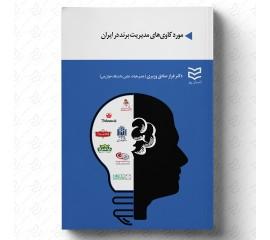 موردکاوی های مدیریت برند در ایران