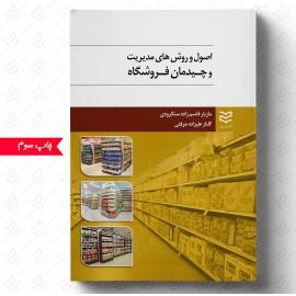اصول و روش های مدیریت و چیدمان فروشگاه