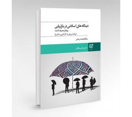 دیدگاههای اسلامی در بازاریابی و رفتار مصرف کننده