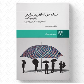 دیدگاههای اسلامی در بازاریابی