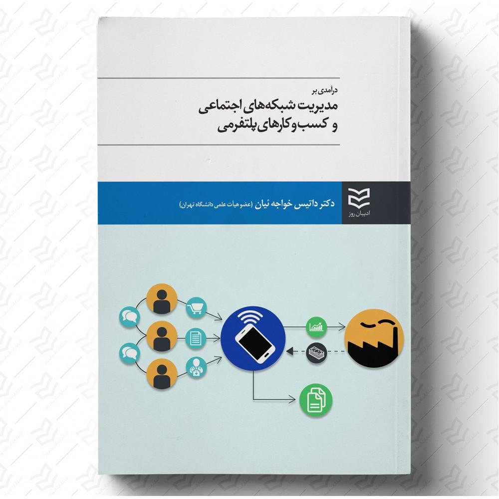 مدیریت شبکه های اجتماعی و کسب و کارهای پلتفرمی