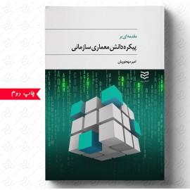 پیکره دانش معماری سازمانی