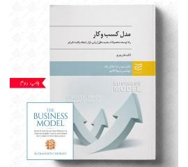 مدل کسب و کار (طراحی، خلق  و ...)