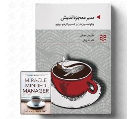 مدیر معجزه اندیش (همراه با فایل کتاب به زبان اصلی)