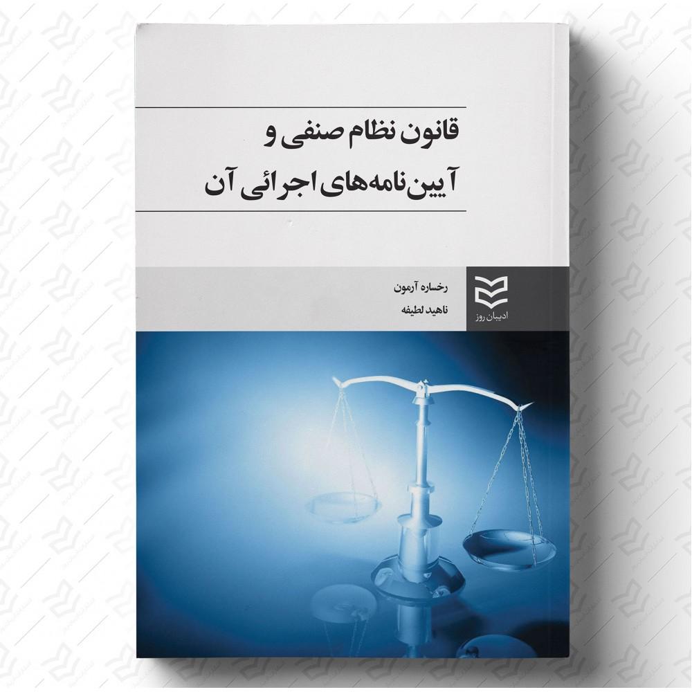قانون نظام صنفی و آئین نامه های اجرایی آن