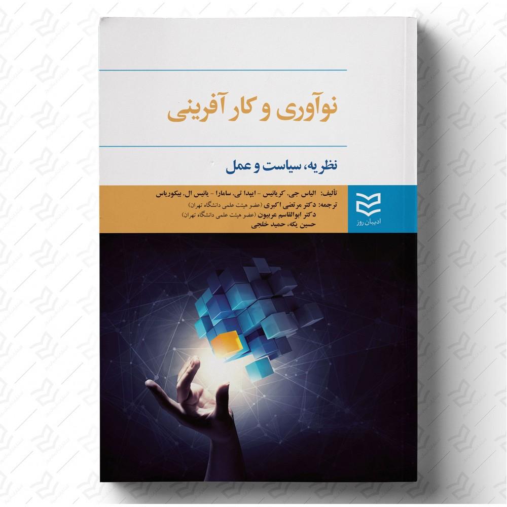 نوآوری و کارآفرینی –نظریه، سیاست و عمل