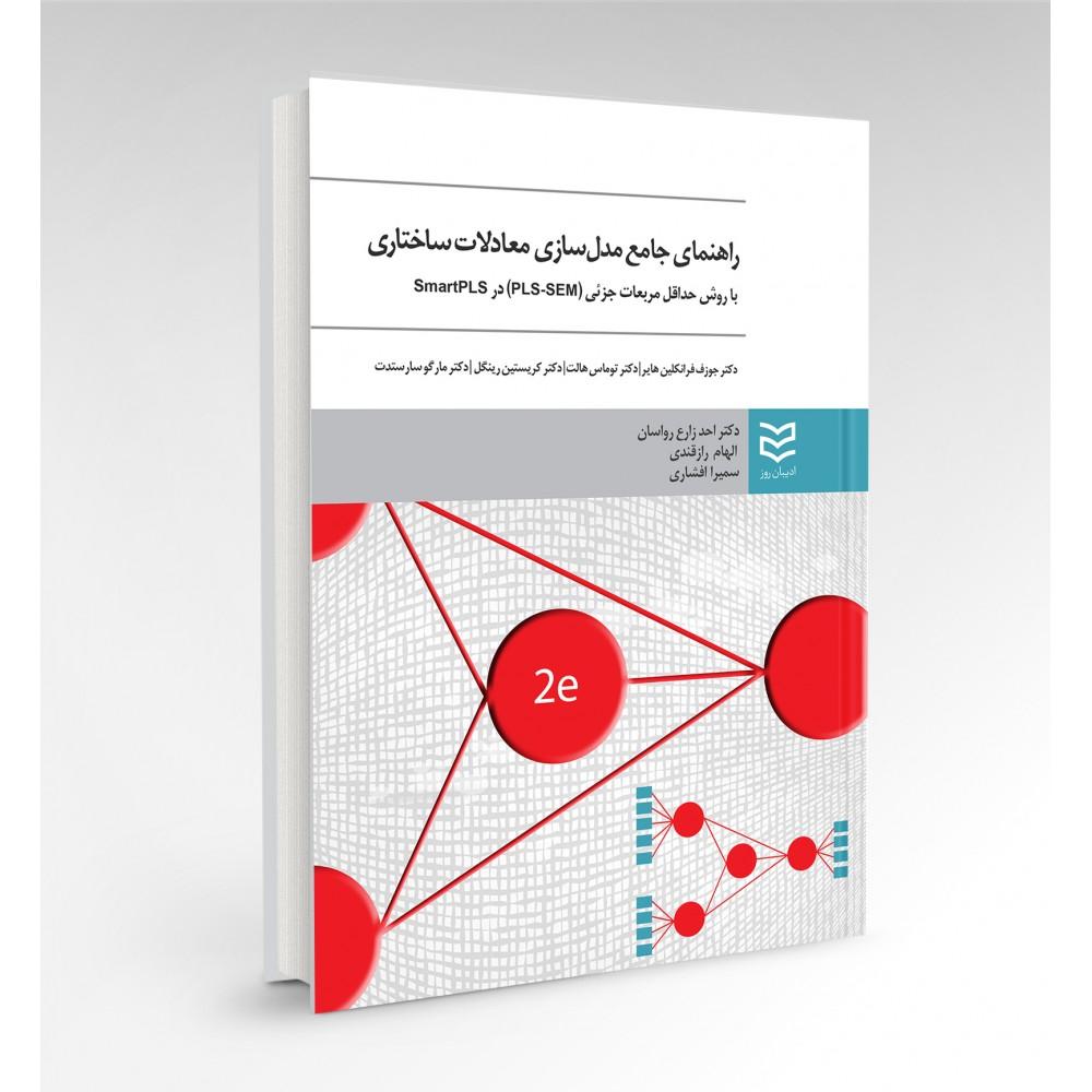 مدلسازی معادلات ساختاری