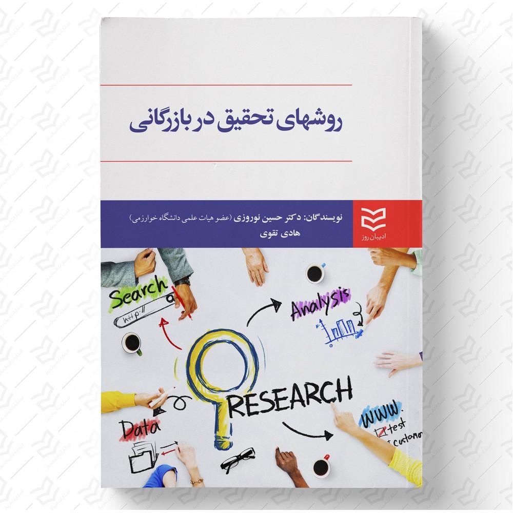 روش های تحقیق در بازرگانی