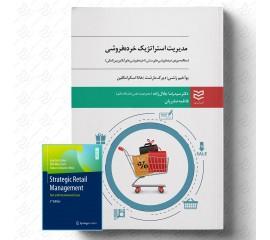 مدیریت استراتژیک خرده فروشی (همراه با فایل کتاب به زبان اصلی)