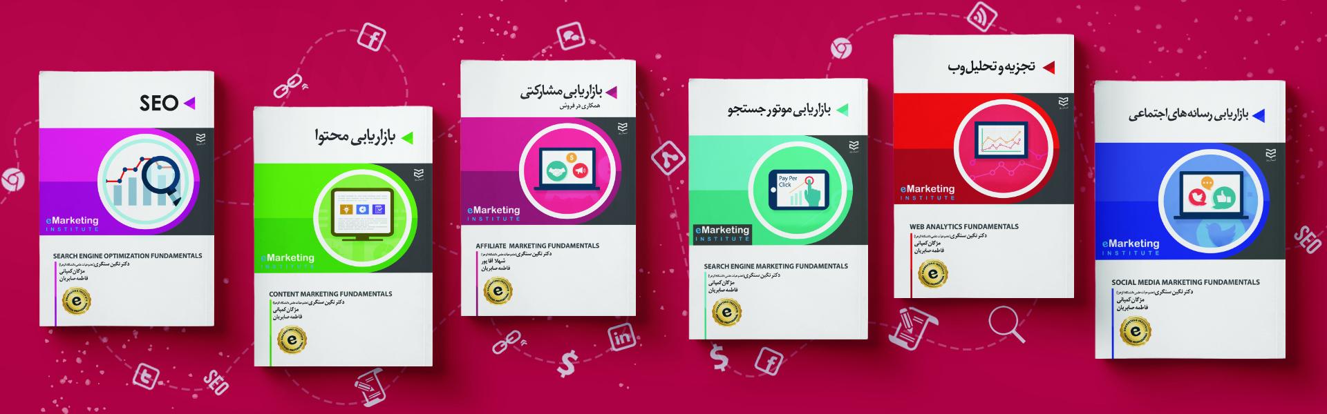 روی عکس کلیک کنید تا درباره پکیج دیجیتال مارکتینگ بیشتر بدانید