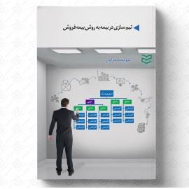 تیم سازی در بیمه به روش بیمه فروش
