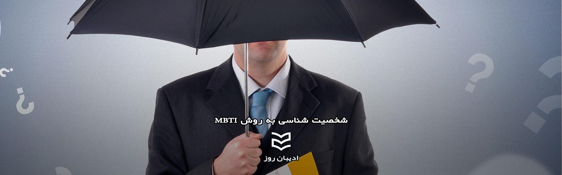شخصیت شناسی به روش MBTI