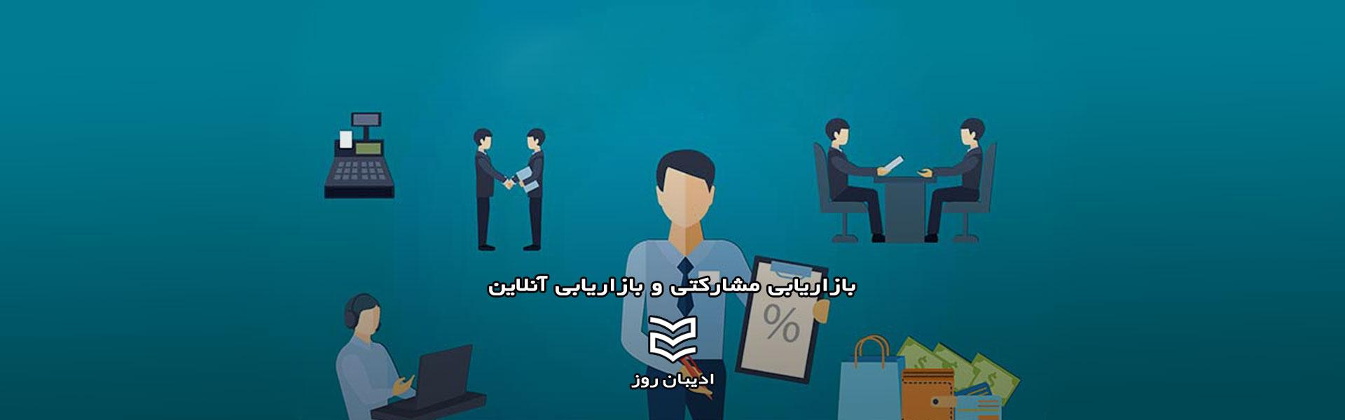 بازاریابی مشارکتی و بازاریابی آنلاین